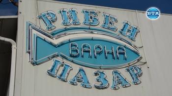 Рибният пазар във Варна на Никулден