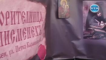"""Инициатива за преписване на """"История славянобългарска"""" в Плевен"""