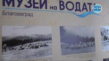 Празник на водата се проведе днес в Благоевград