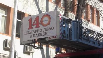 Плевен отбелязва 140 години пожарно дело