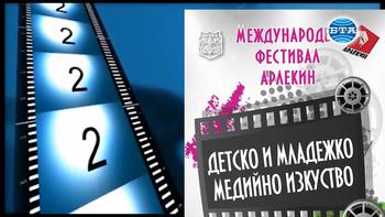 "Международен фестивал за детско и младежко медийно изкуство ""Арлекин"""