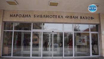 """НБ """"Иван Вазов"""" в Пловдив тази година отбелязва 140 години от създаването си"""