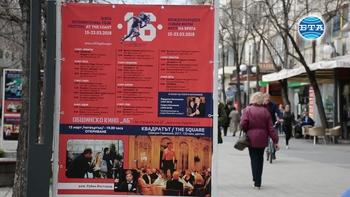 """Започва 16-ото издание на """"София филм фест на брега"""" в Бургас"""