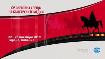 XV Световна среща на българските медии