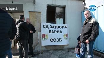 Надзиратели от затворите във Варна и Сливен излязоха на протест в деня на професионалния си празник