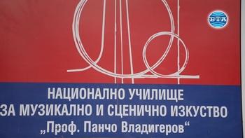 Музикалното училище в Бургас провежда първия за България виртуален международен конкурс