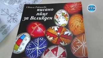 Стародавни традиции за изписване на яйца представиха в Благоевград