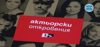 """Списание """"Кино"""" представи сборника """"Актьорски откровения"""" по повод 75-годишнината си"""