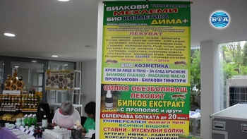 """""""Флора Есен"""" в Бургас"""