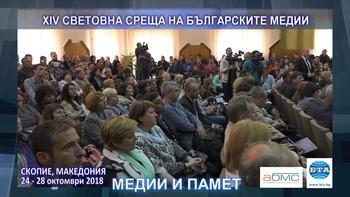 XIV Световна среща на българските медии