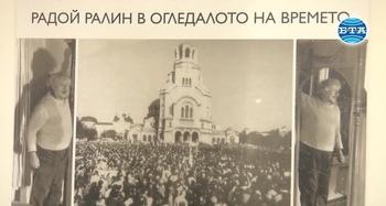 """Изложбата """"Радой Ралин в огледалото на времето"""" се открива утре в зала """"Архиви"""""""