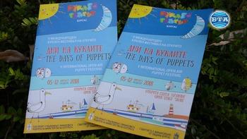 """При огромен интерес от страна на публиката премина 5-ият Международен куклен фестивал на открито """"Дни на куклите"""" в Бургас"""
