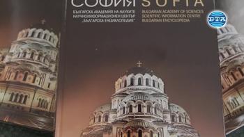 Първата енциклопедия, посветена на София, вече е факт