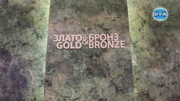 """Изложба """"Злато и бронз"""" в Националния археологически музей"""