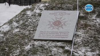 В парка на Военната академия бе открит паметник на полковник Борис Дрангов