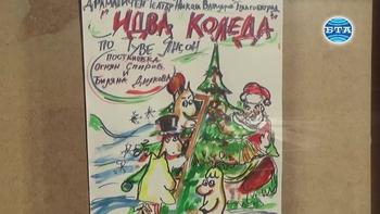 """Драматичен театър """"Никола Вапцаров"""" зарадва малки и големи с """"Коледни чудеса за родители и деца"""""""