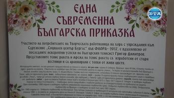 Потребителите на Социален център - Бургас изработиха тенис ракета за Григор Димитров