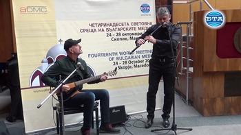 Клип от XIV-ата Световна среща на българските медии в Скопие