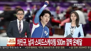 PyeongChang 2018-Patinage de vitesse : Cha Min-kyu remporte l