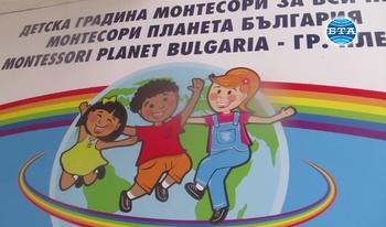 """В Плевен отваря врати детска градина """"Монтесори"""", в която ще се обучават и деца със специални потребности"""