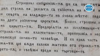 """Предсказанията за 2021 г., направени преди 161 години във """"Вечен календар"""", засега се сбъдват"""