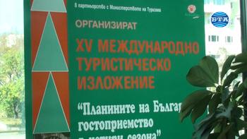 """Смолян е домакин на 15-ото туристическо изложение """"Планините на България - гостоприемство в четири сезона"""""""