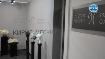 Изложба скулптура и рисунка на проф. Кирил Мескин в Бургас