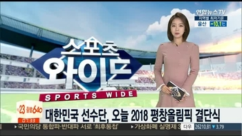 South Korean National Teams Hold Inaugural Ceremony for 2018 Pyeong
