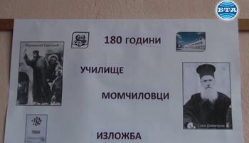 Училището в родопското село Момчиловци отбелязва 180 години от основаването си