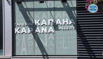 """Новата художествена галерия """"Капана"""" бе открита с изложбата """"Избрано от фонда на община Пловдив"""""""