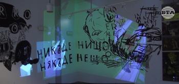 """""""Никъде нищо, някъде нещо"""" е ситуацията в момента, според чешките артисти Давид Бем и Иржи Франта"""