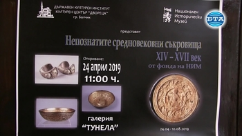 "Непознати средновековни съкровища от фонда на НИМ в ""Двореца""– Балчик"