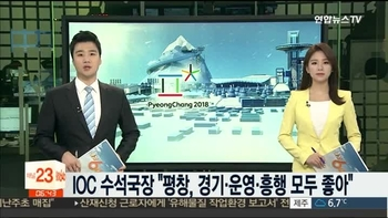 IOC Evaluates PyeongChang Games Positively