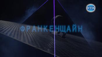"""С ново попълнение успехът на театралната постановка """"Франкенщайн"""" в театър """"София"""" продължава"""