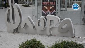 Бургас е домакин на международен форум по проблемите на хората с увреж...
