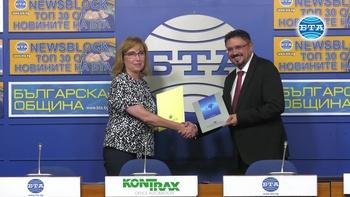 """Договор за сътрудничество бе подписан между Националната библиотека """"Св. св. Кирил и Методий"""" и БТА"""
