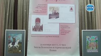В Плевен валидираха пощенско-филателни издания, посветени на 140-годишнината от Плевенската епопея