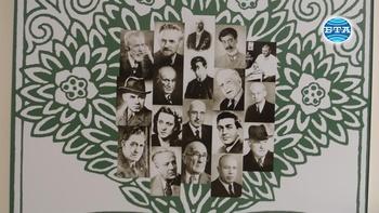 Малко познати факти за български писатели в Музея на литературата в Стара Загора