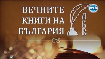 """Излязоха първите три тома от поредицата """"Вечните книги на България"""""""