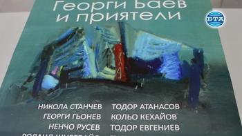 """Изложбата """"Георги Баев и приятели"""" е експонирана в едноименната галерия в Бургас"""