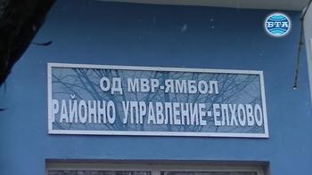 В Елхово бе открита изцяло реновираната сграда на полицейското управление