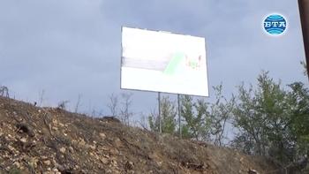 Започна изграждане на нови социални жилища в Благоевград