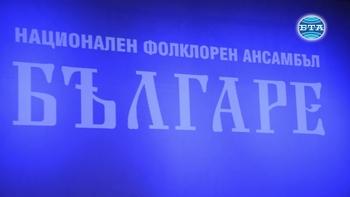 """От създаването си ансамбъл """"Българе"""" е изнесъл над 2000 спектакъла и концерта"""
