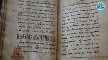 Три от ръкописите на Софроний Врачански за пръв път се представят във Враца