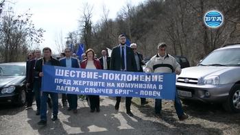 """С шествие-поклонение бе отдадена почит на жертвите в концлагера """"Слънчев бряг"""" край Ловеч"""
