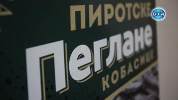 Фестивал на традиционния пиротски колбас предстои на 27 и 28 януари