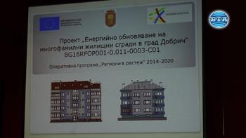 В Добрич започва саниране на девет блока