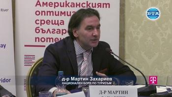 """Д-р Мартин Захариев в панела """"Стратегиите в туризма и различните форми за подобряване на инфраструктурата"""""""