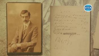 Откриха научна конференция и изложба, посветени на 140-годишнината от рождението на Яворов