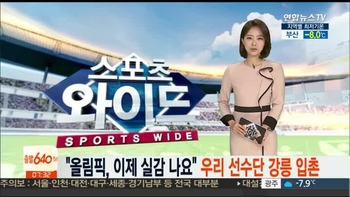 S. Korean Athletes Enter Athletes